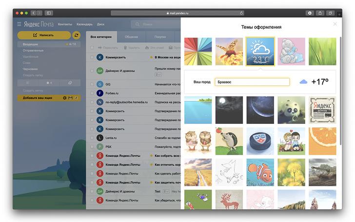 Фото №6 - 8 функций «Яндекс. Почты», о которых ты, скорее всего, не знаешь