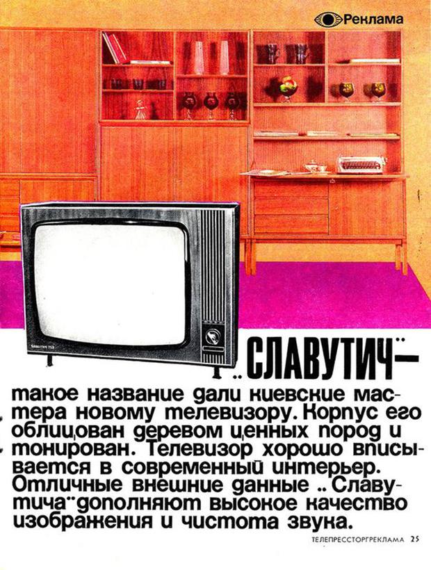 Фото №59 - Советская реклама гаджетов