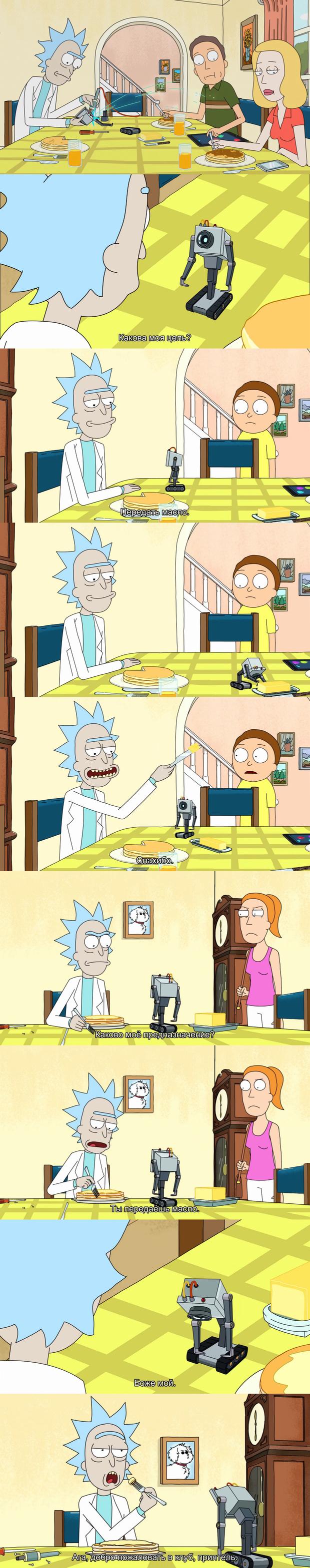 Фото №5 - 10 причин немедленно начать смотреть сериал «Рик и Морти»