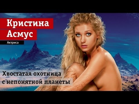 Кристина Асмус В Купальнике – Что Творят Мужчины! (2013)