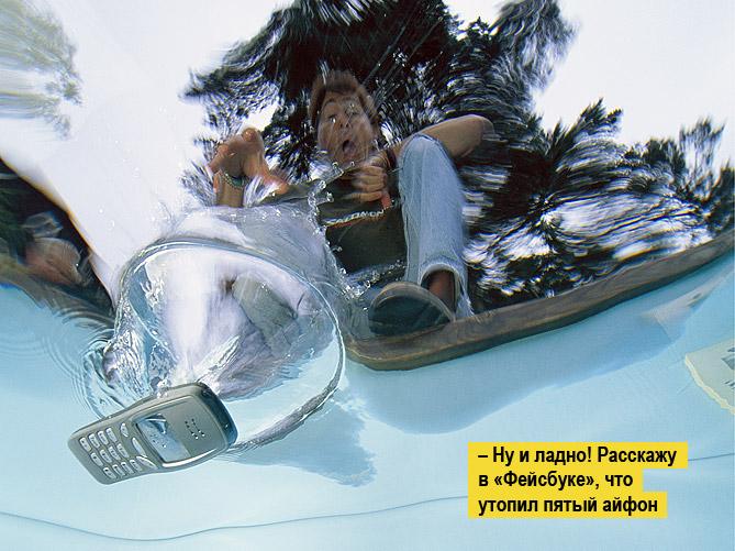 Фото №1 - Спаси утопленный мобильник