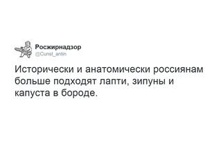 Первый канал сообщил про особенности православной стопы: Шутки об анатомии русского человека