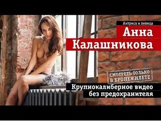 Анна Калашникова - известная актриса и певица с не менее известной фамилией