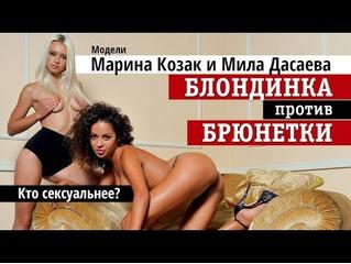 Блондинка Марина Козак против брюнетки Милы Дасаевой - кого ты выберешь?