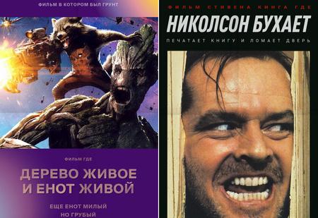 «Яндекс» составил список запросов, по которым люди ищут фильмы, когда не знают название