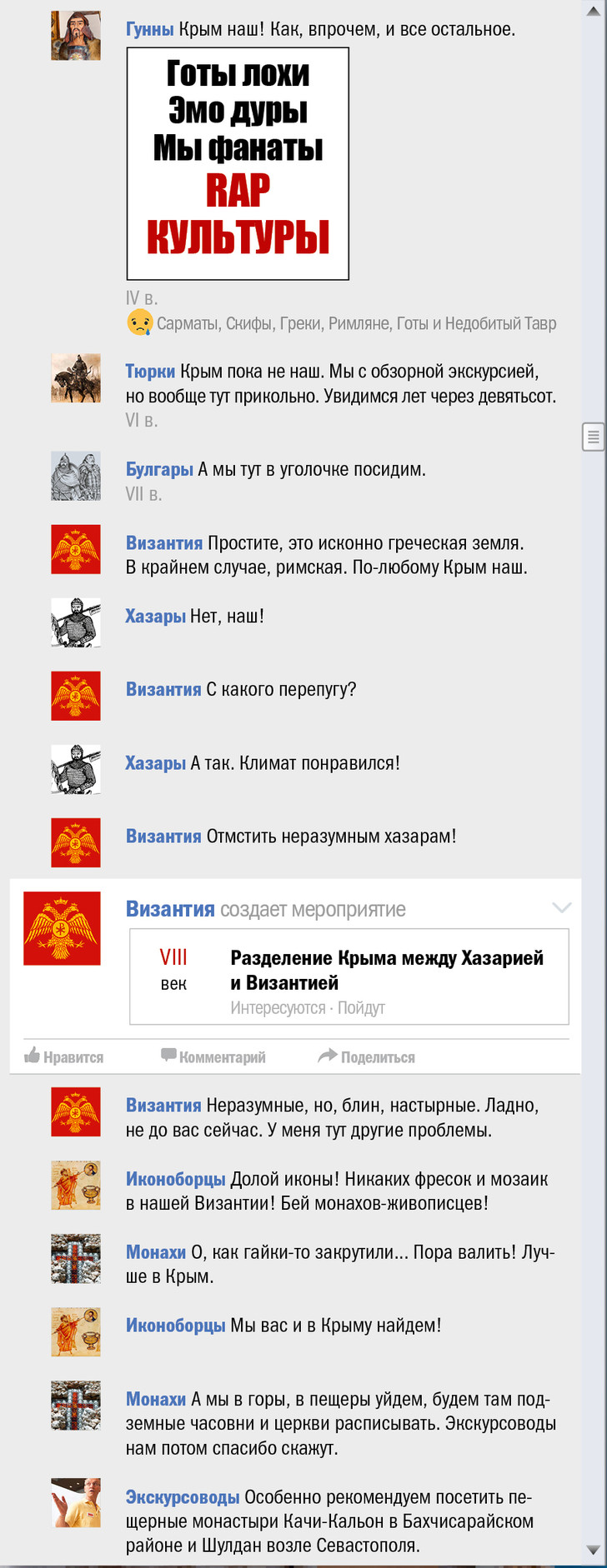 Фото №5 - Крым чей? Правдивая история Крыма в виде ленты «Фейсбука»