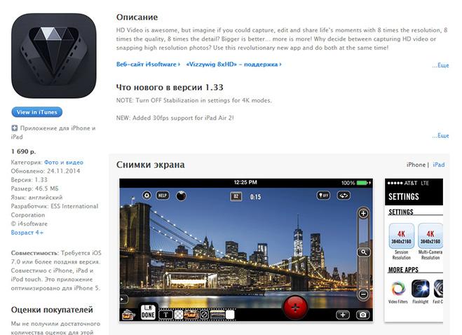 Приложение Vizzywig 8xHD, App Store