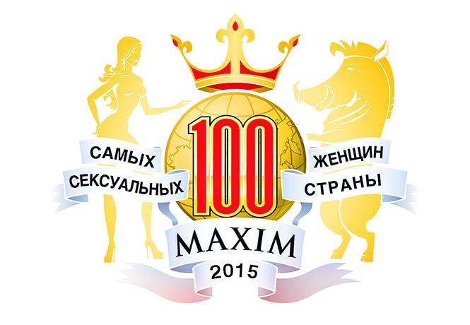 100 самых сексуальных женщин страны 2015