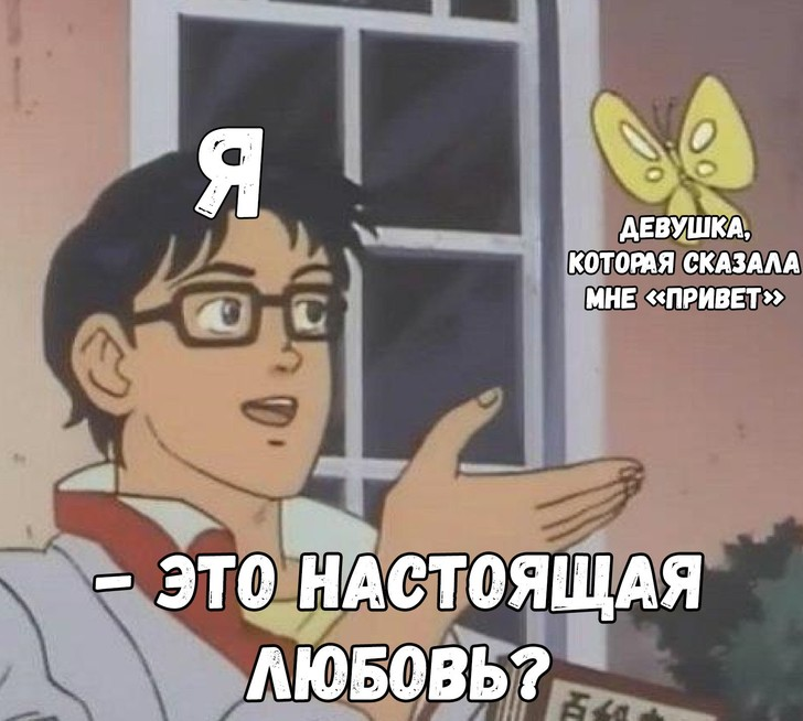 Фото №23 - Топ-10 главных мемов 2018 года по версии MAXIM