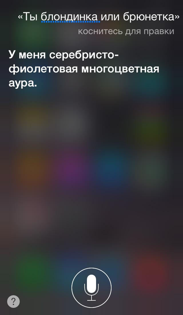 Фото №8 - Эксклюзив: интервью с бета-версией русскоговорящей Siri