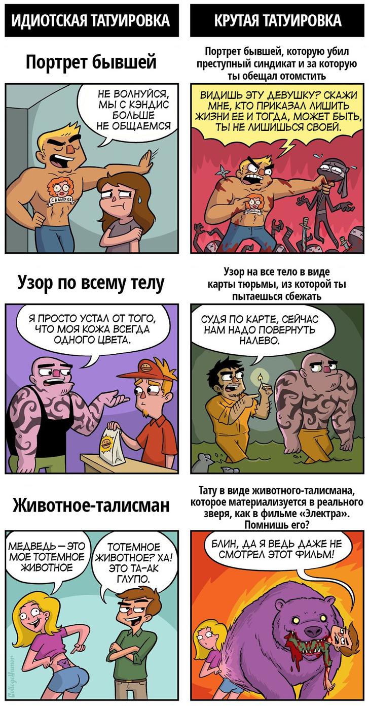 Фото №1 - Крутое тату vs. партак: достаточно просто изменить контекст