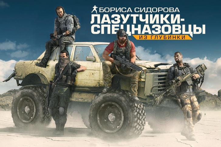Фото №3 - Если бы все игры французской компании Ubisoft делали русские разработчики