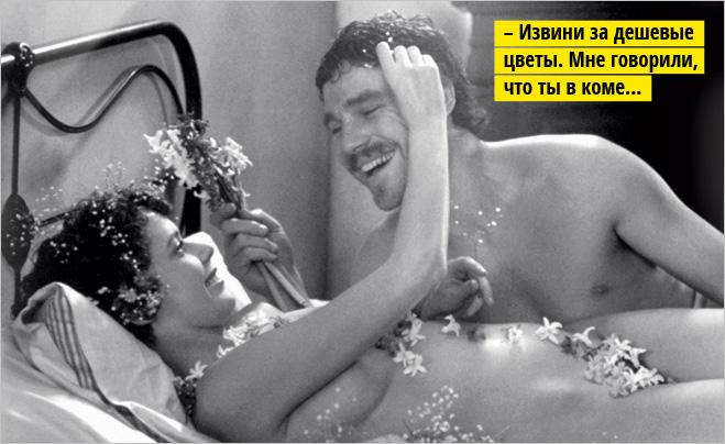 Фото №17 - Хит-парад заблуждений и фактов о сексе