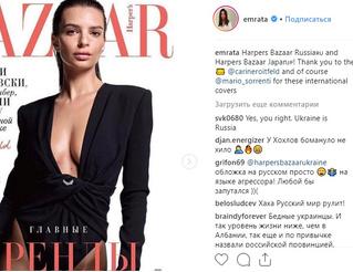 Эмили Ратаковски снялась для обложки украинского журнала, но назвала его русским