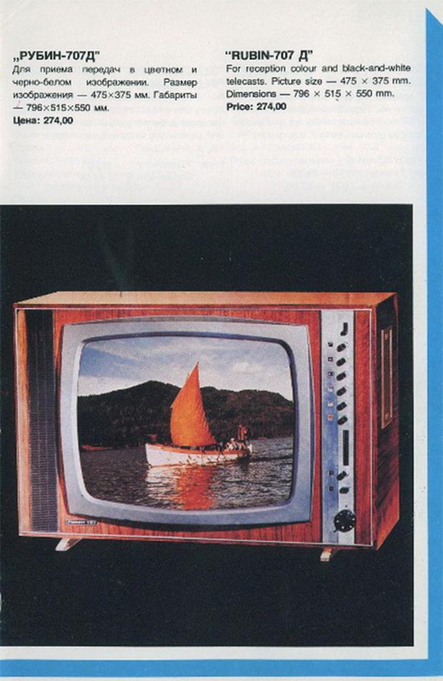 Фото №69 - Советская реклама гаджетов