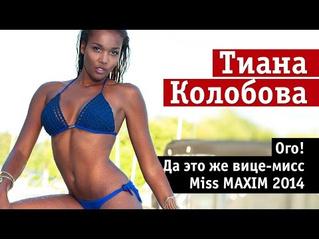 Финалистки Miss MAXIM 2014. Часть девятая: вице-мисс Тиана Колобова
