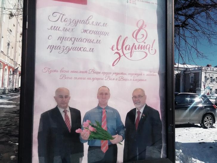 Фото №2 - Коммунисты в Зауралье поздравили женщин с 8 Марта плакатом с позорной ошибкой (фото прилагаем)