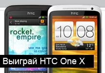 Фото №1 - HTC One X