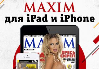 Теперь журнал MAXIM — в твоем iPad и iPhone (ане только в сердце)!