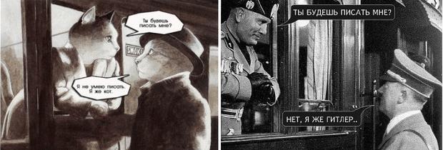 Фото №6 - Мемы недели: Гитлер, прыжок и Прояснилось