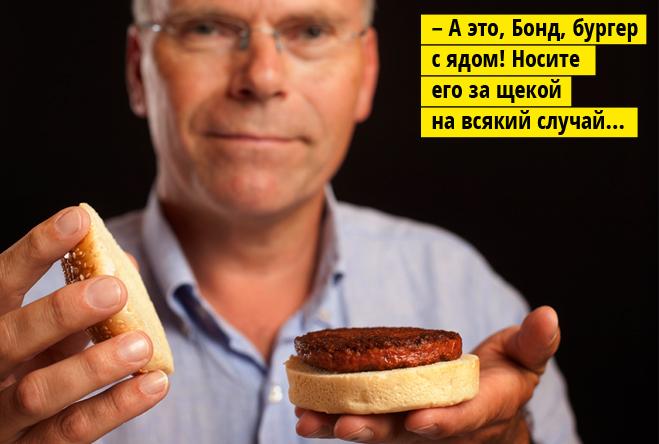 Фото №1 - Чем тебя  будут кормить Макдоналдс и Бургер Кинг через несколько лет