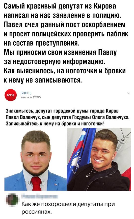Фото №3 - Кировский депутат пожаловался в полицию на паблик в «Контакте», сделавший с ним мем про ноготочки