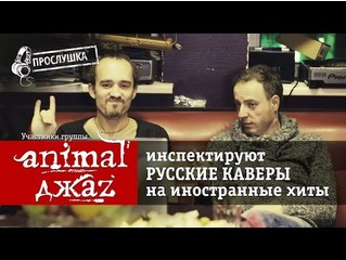 Русские кавер-версии иностранных хитов глазами Animal ДжаZ (Прослушка №1)