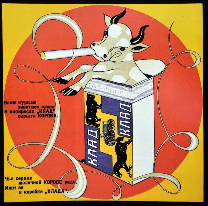 Фото №6 - 17 советских рекламных плакатов 1920-х годов