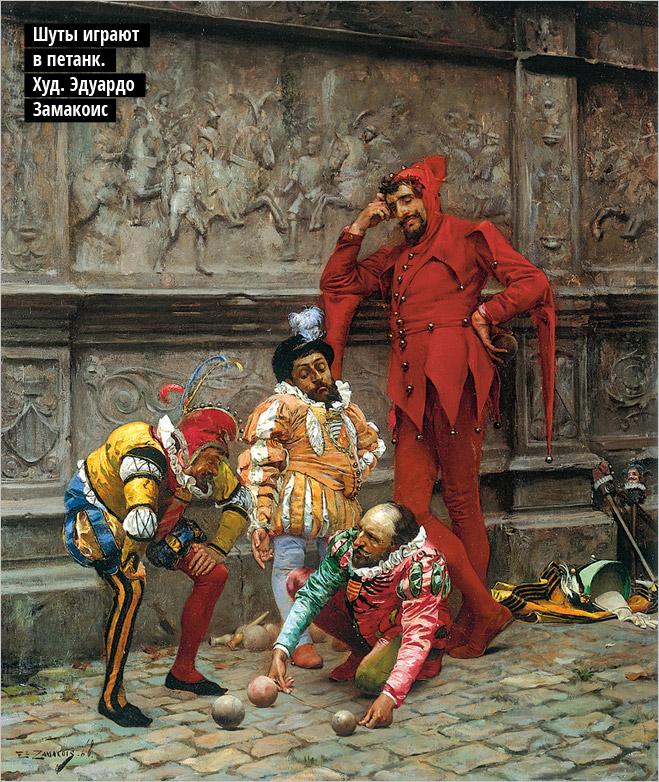 Фото №4 - Комик в горле. Богохульники-тролли с древнейших времен до наших окаянных дней