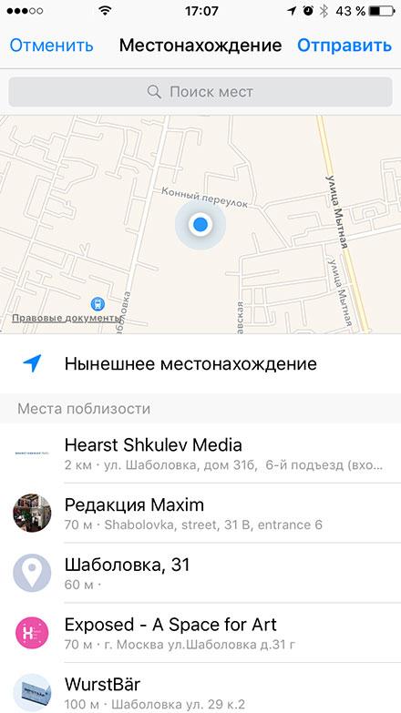 Поделиться местоположением