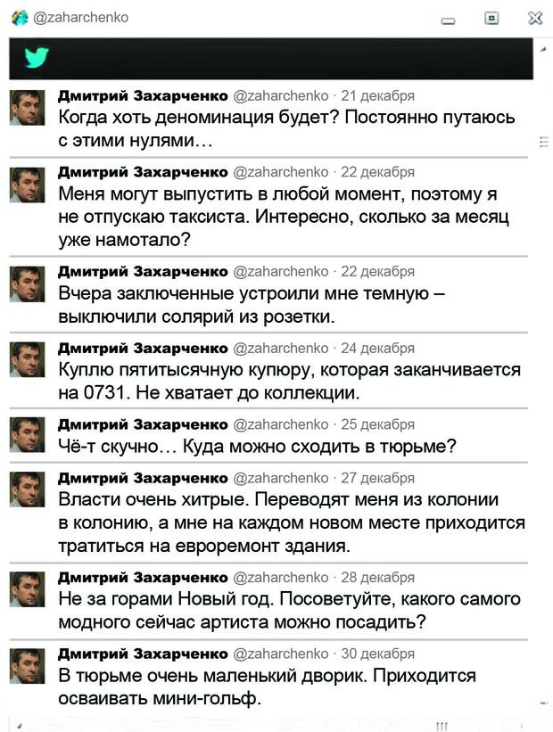 Фото №9 - Что творится на экране компьютера полковника Дмитрия Захарченко