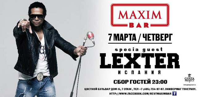 Концерт LEXTER
