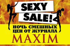 MAXIM Sexy Sale в Европейском