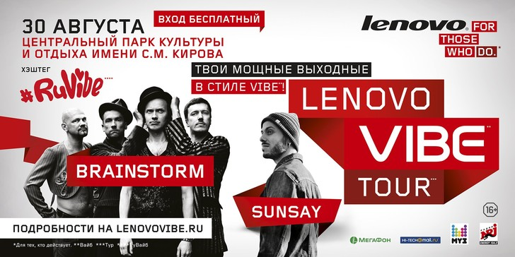 Фото №7 - Выбери свой LENOVO VIBE TOUR