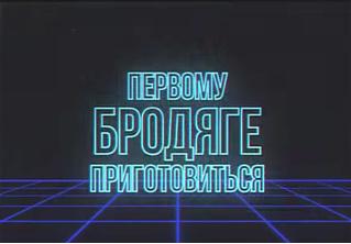 «Первому бродяге приготовиться»: ностальгический мэшап блокбастера Спилберга и клипов Андрея Губина