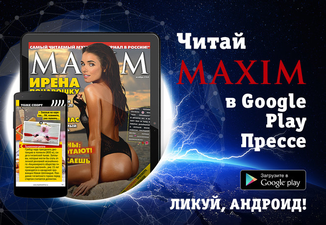 Читай MAXIM на Андроид-устройстве