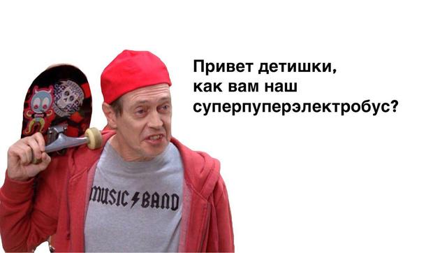 Фото №2 - «А это — электробус, мать его». Московский департамент транспорта попытался снять «молодежную» рекламу, но вышло как обычно (видео)