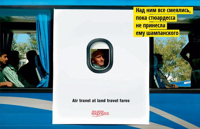 Самая смешная, удивительная и шокирующая реклама на автобусах