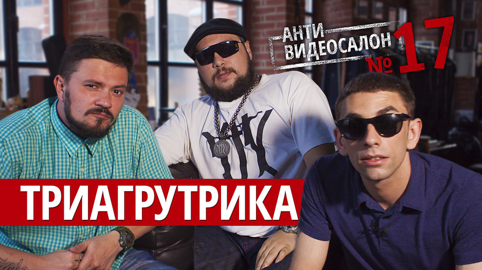 Иностранные клипы глазами челябинских рэперов «Триагрутрика»!