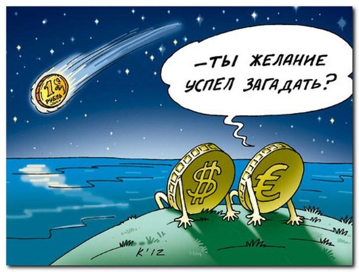 Фото №2 - Лучшие шутки об обвале рубля