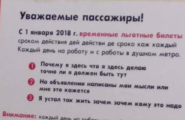 Фото №1 - В московском метро обнаружены поддельные объявления, стилизованные под официальные