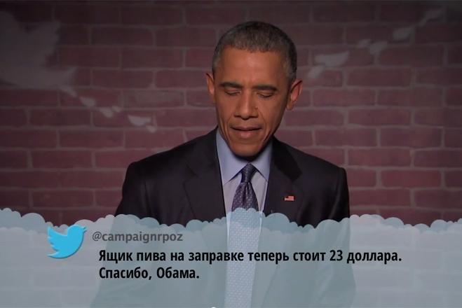 Спасибо, Обама