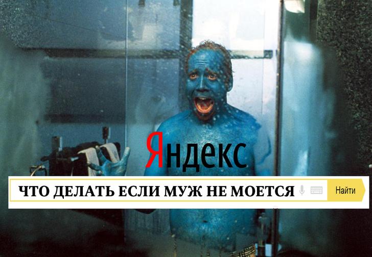 Фото №1 - «Что делать, если жена изменяет» — «Яндекс» назвал самые популярные запросы россиян о семейной жизни