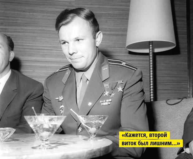 Подпись к Гагарину