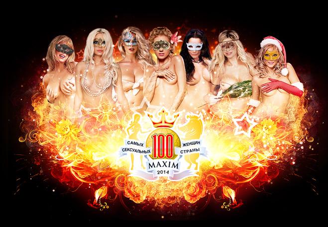 100 самых сексуальных женщин России 2014