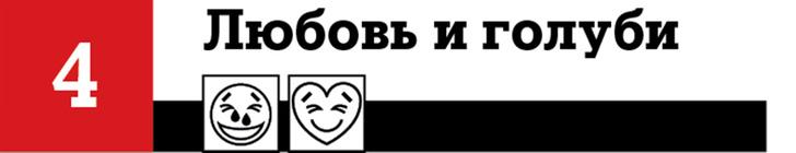 Фото №110 - 100 лучших комедий, по мнению российских комиков