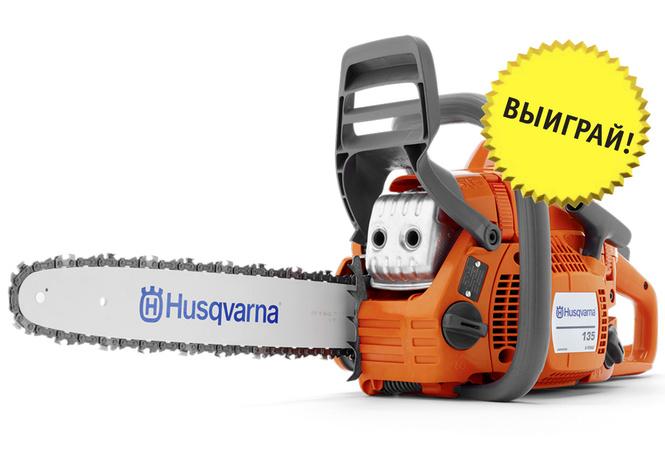 Напиши в MAXIM письмо и получи приз — бензопилу Husqvarna 135!