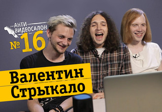 Иностранные клипы глазами группы «Валентин Стрыкало». (Антивидеосалон №16)