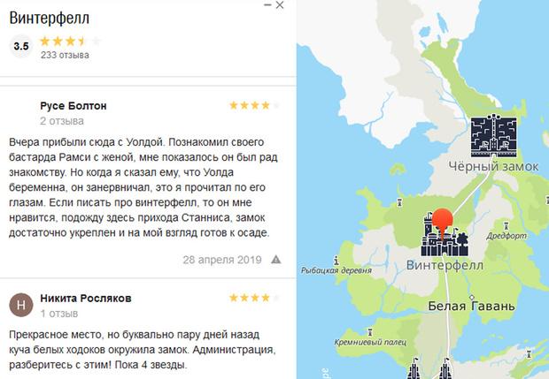 Фото №3 - У «2ГИС» появилась карта Вестероса, и на ней много смешных комментариев обычных пользователей