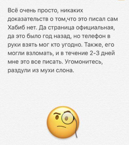 Фото №5 - В Сеть выложили откровенную переписку Хабиба Нурмагомедова и девушки из Ростова